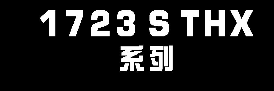 1723 S Series-1